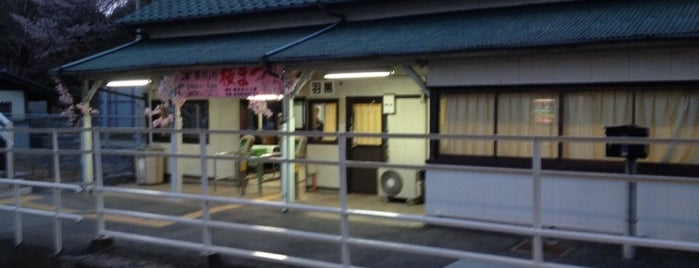 Haguro Station is one of 水戸線.
