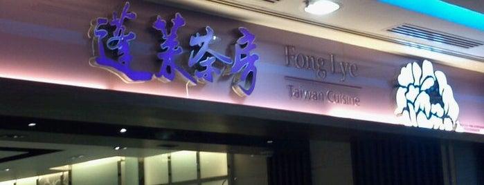 Fong Lye Taiwan Restaurant (蓬莱茶房) is one of wd.