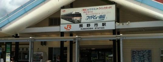 Kumanoshi Station is one of 旅行.