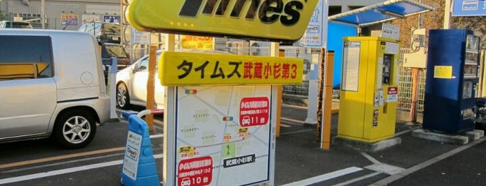タイムズ武蔵小杉第3 is one of 武蔵小杉再開発地区.