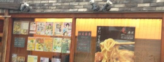 辛麺 真空 is one of lieu a Tokyo 3.