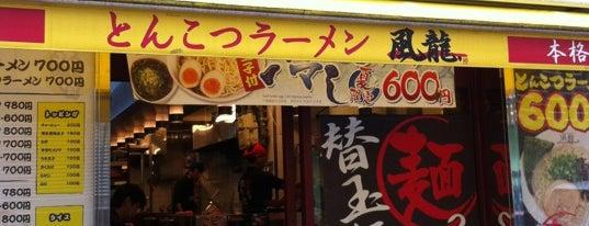 風龍.MAX 新橋店 is one of ラーメン.