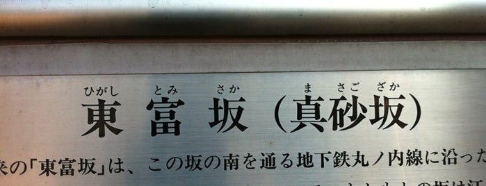 東富坂(真砂坂) is one of 坂道.