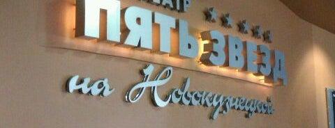Пять звёзд is one of Московские кинотеатры | Moscow Cinema.