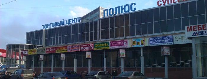 ТЦ «Полюс» is one of 20 хороших мест, где был.
