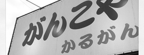 がんこやラーメンかるがん 千代田店 is one of whatwhat_i_do.