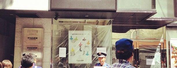 FLYING TIGER COPENHAGEN アメリカ村ストア is one of 大阪.