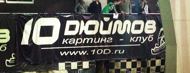 10 Дюймов is one of Favorite Arts & Entertainment.