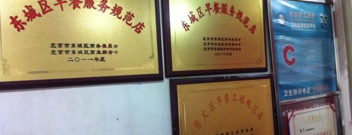 小胖包子王 is one of TheNomNomPlacesThat!HeartInBeijing.