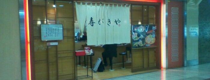 らーめん 寿がきや 名古屋エスカ店 is one of 思い出し系.