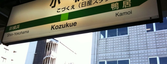 Kozukue Station is one of 横浜線.