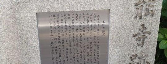 此附近 本能寺址 is one of 中世・近世の史跡.