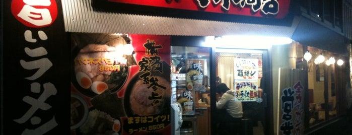 横濱家系 代々木商店 is one of ラーメン(東京都内周辺).