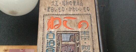 古道具舗 ねこの隠れ処 is one of 阿佐ヶ谷スターロード.
