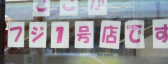 フジ 宇和島店 is one of VENUES of the FIRST store.