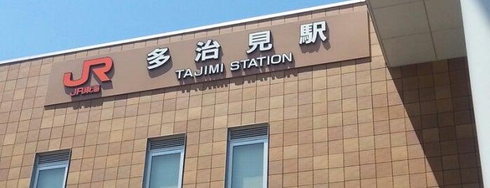 多治見駅 is one of 中央線(名古屋口).