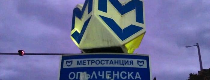 Метростанция Опълченска (Opalchenska station) is one of Sofia.