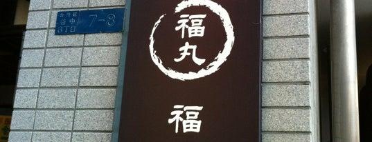 Fukumaru Manju is one of 🍰デザート・スイーツ🍰.
