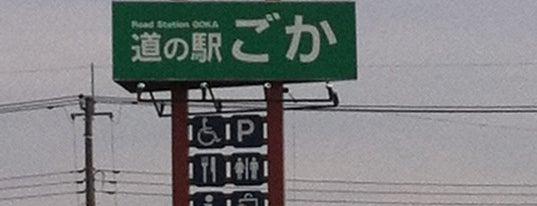 道の駅 ごか is one of サイクリング.