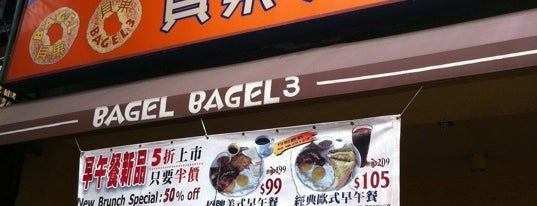 Bagel Bagel 貝果貝果之東西廚房 is one of Top picks for Brunch Spots.
