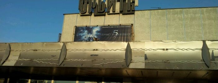 Кинотеатр «Орбита» is one of Московские кинотеатры | Moscow Cinema.