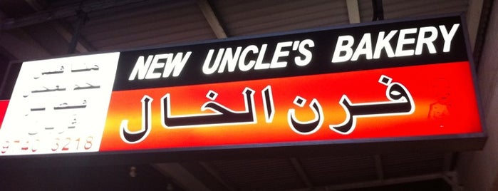New Uncle's Bakery is one of Sydney Night Owls.