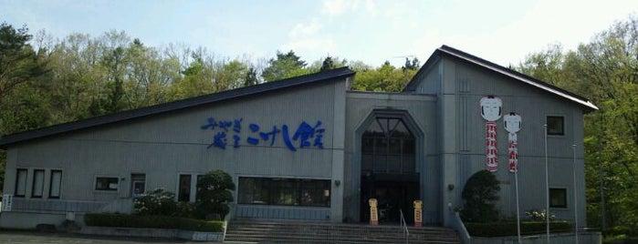 みやぎ蔵王 こけし館 is one of Jpn_Museums2.