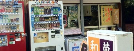 和菓子 おおつき is one of 地元で行く場所(流山市).