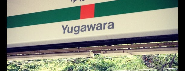Yugawara Station is one of JR線の駅.