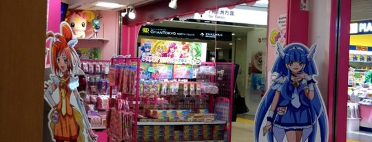 Precure Pretty Store is one of The 15 Best Gift Shops in Tokyo.