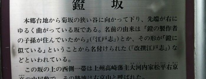 鐙坂 is one of 坂道.