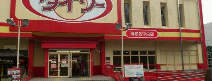 ザ・ダイソー 海老名中央店 is one of 海老名・綾瀬・座間・厚木.