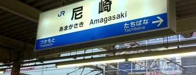 JR Amagasaki Station is one of JR線の駅.
