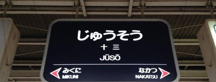 Juso Station (HK03) is one of 阪急京都本線・千里線・嵐山線の駅.