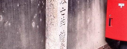 山本亡羊読書室旧蹟 is one of 京都.