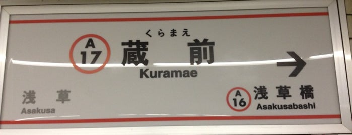 Asakusa Line Kuramae Station (A17) is one of 都営浅草線(Toei Asakusa Line).