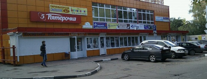 Пятерочка is one of Лобня.