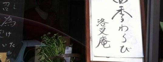 洛叉庵 is one of 京都.