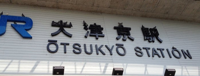 Ōtsukyō Station is one of アーバンネットワーク 2.