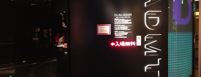 Advertising Museum Tokyo is one of 気になる.