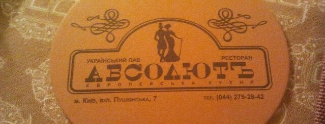 АбсолютЪ is one of My beer places.