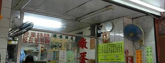 佳佳甜品 is one of 人間製作「飲食男女」食肆。.