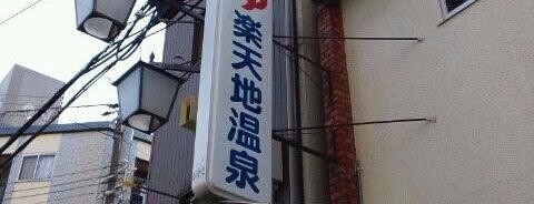 楽天地温泉 is one of 銭湯.