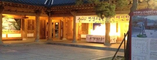 전주한방문화센터 is one of 내가 다녀온 전주 한옥마을.