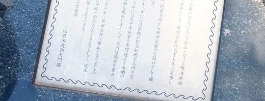 飛田新地大門跡 is one of 気になるべニューちゃん 関西版.