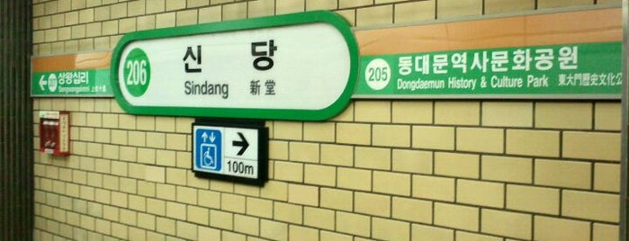 Sindang Stn. is one of Subway Stations in Seoul(line5~9).