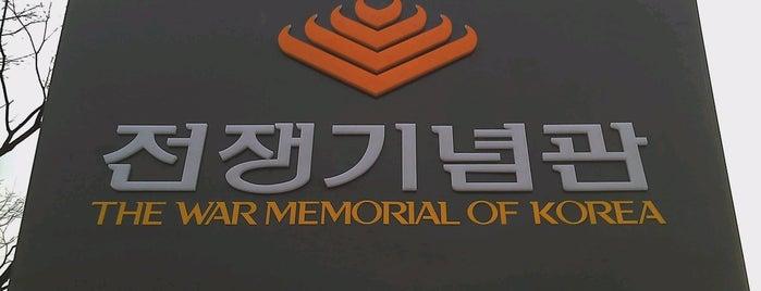 戦争記念館 is one of Seoul #4sqCities.