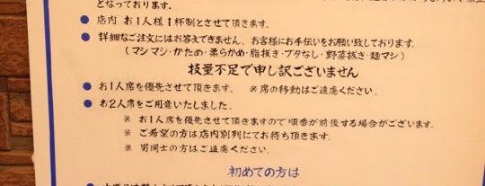 Ramen Jiro is one of Ramen Jiro.