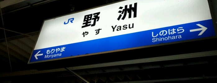 Yasu Station is one of アーバンネットワーク 2.
