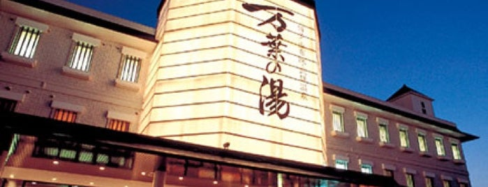 Manyo no Yu is one of 温泉.